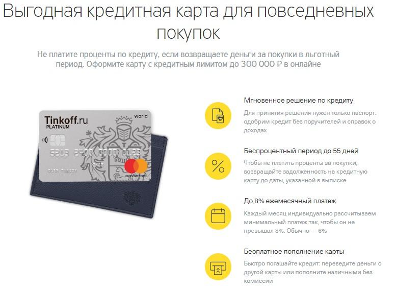 тинькофф банк кредитная карта 120 дней без процентов условия отзывы отзывыкредит с любой кредитной историей на карту любого