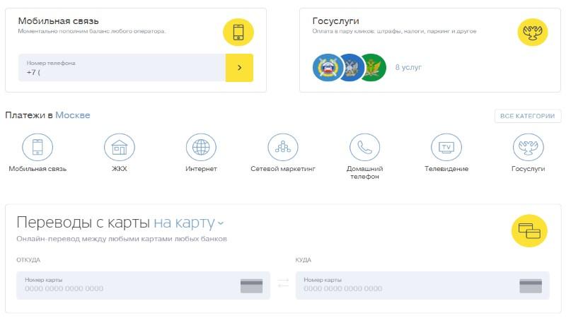Переводы и платежи через сервис Тинькофф Банка