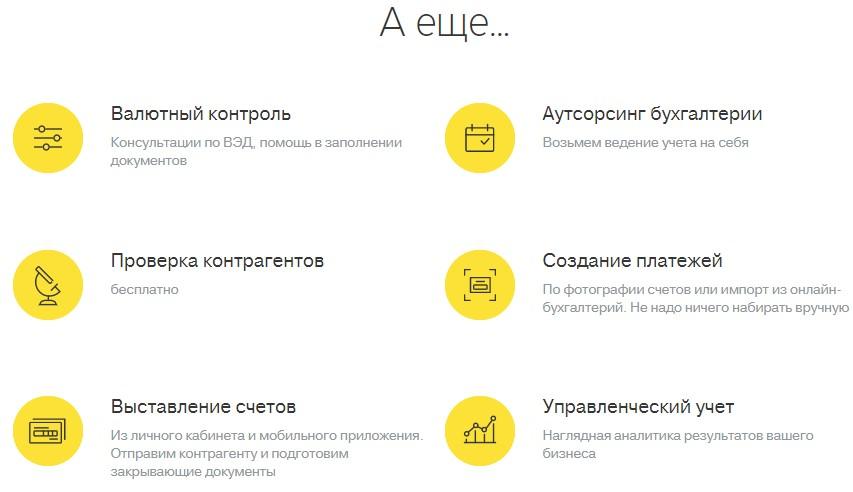 Возможности сервиса Тинькофф Бизнес