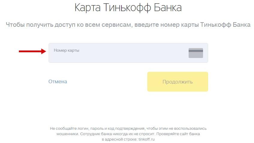 Ввод номера карты Тинькофф Банка