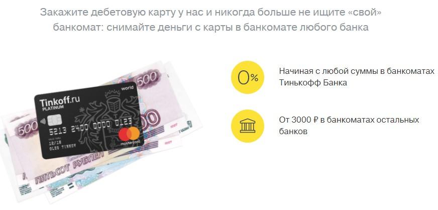 Снятие денег с дебетовой карты Тинькофф