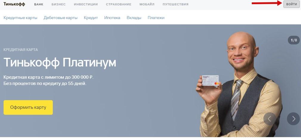 Вход в интернет-банк Тинькофф Банка