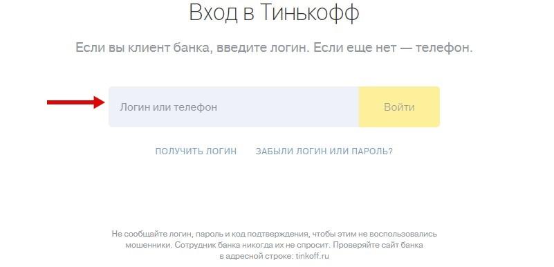 Вход в Тинькофф Банк при помощи логина и пароля