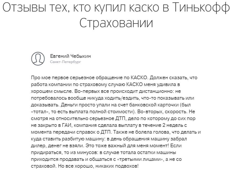 Отзывы о страховании в Тинькофф банке