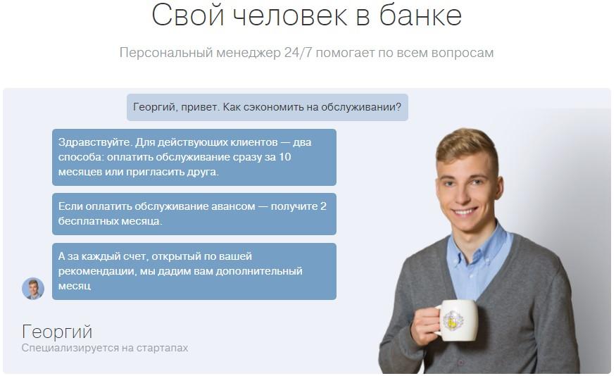 персональный менеджер в сервисе Тинькофф Бизнес