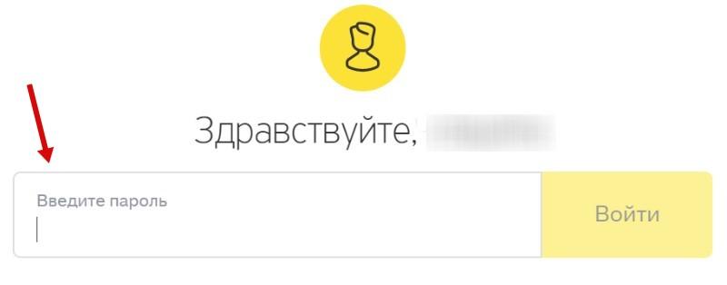Ввод пароля от личного кабинета Тинькофф Банка