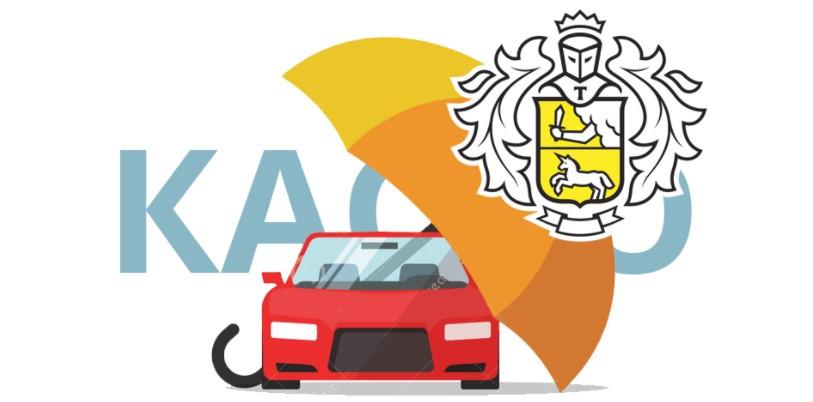 Документы для оформления КАСКО в Тинькофф банке