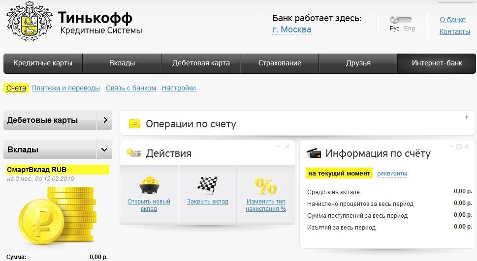 Возможности личного кабинета Тинькофф Банка