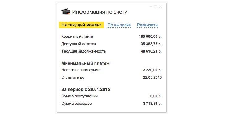 Информация по счету в личном кабинете Тинькофф Банка