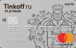 Оформить кредитную карту Платинум банка Тинькофф