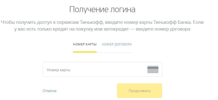 Банк тинькофф онлайн заявка