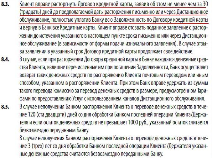 Сроки закрытия кредитной карты Тинькофф